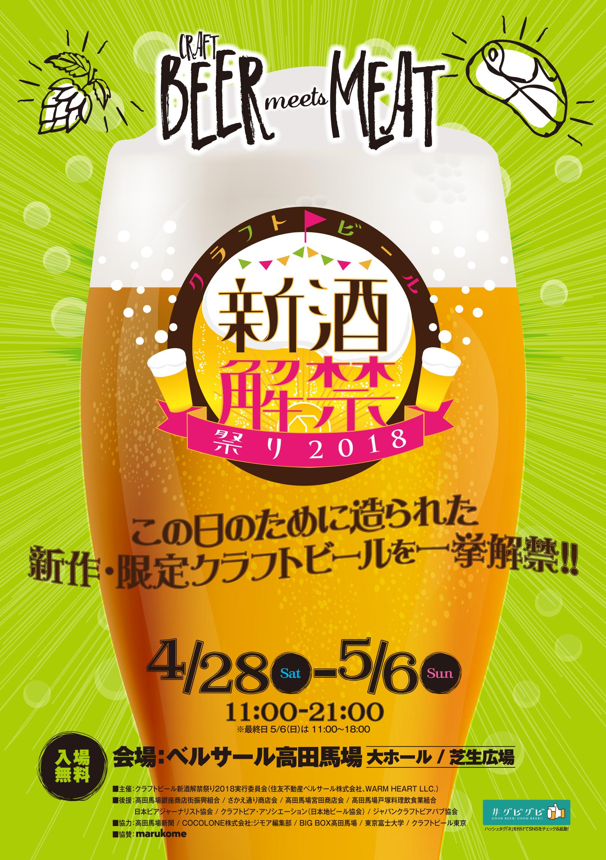 Craft Beer Shinshu Kaikin Matsuri