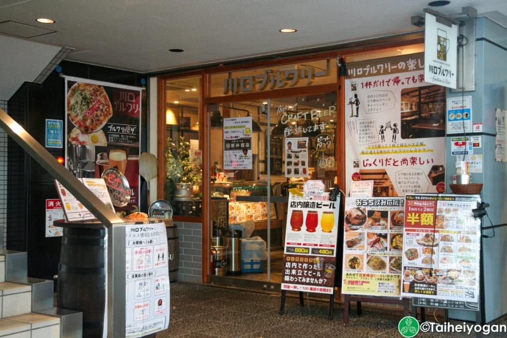 川口ブルワリー・KAWAGUCHI BREWERY - Entrance