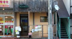 横濱金沢ブルワリーLa Fusion・Yokohama Kanazawa Brewery - La Fusion - Entrance