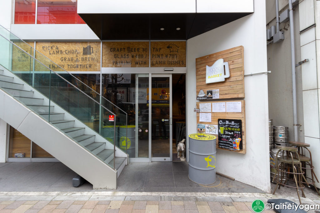 Craft Beer Market (神田店・Kanda) - Entrance