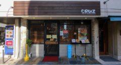 Cruzburgers - Entrance