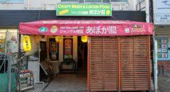 Jungle Dining Avocado - Entrance