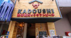 Kadoushi - Entrance