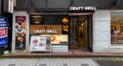 NIKKO KANAYA HOTEL CRAFT GRILL - Entrance