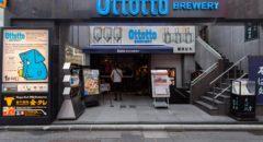 Ottotto Brewery (Shibuya Dogenzaka・渋谷道玄坂店) - Entrance