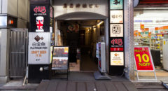 Platinum Fish Craft Beer Bar (新橋店・Shinbashi) - Entrance