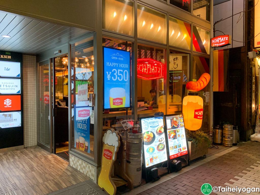 Schmatz (五反田店・Gotanda) - Entrance