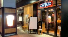 Schmatz (武蔵小杉店・Musashi Kosugi)