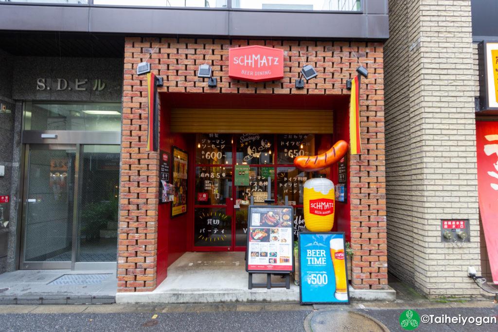 Schmatz (神田店・Kanda) - Entrance