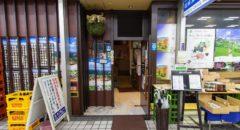 Shinshu Osake Mura - 信州お酒村 - Entrance