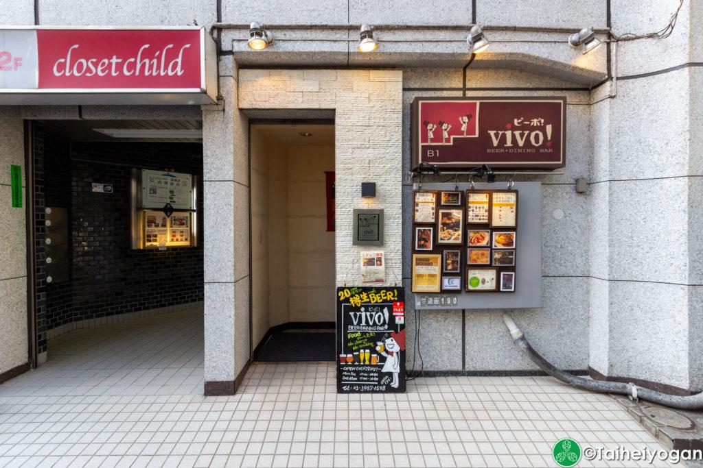 vivo! BEER+DINING BAR - Entrance
