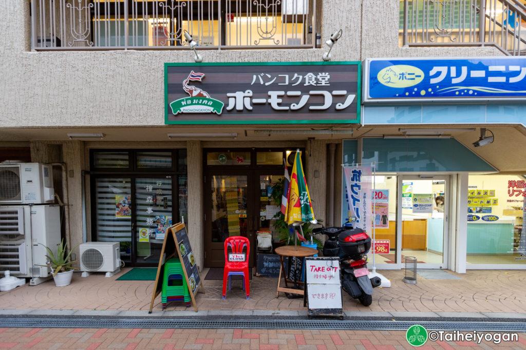 バンコク食堂ポーモンコン・PHOMONGKHON - Entrance