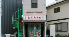 フジマルクラフト・Fujimaru Craft - Entrance