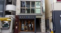 Clandestino 41 - Entrance