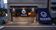 Hirca - Entrance