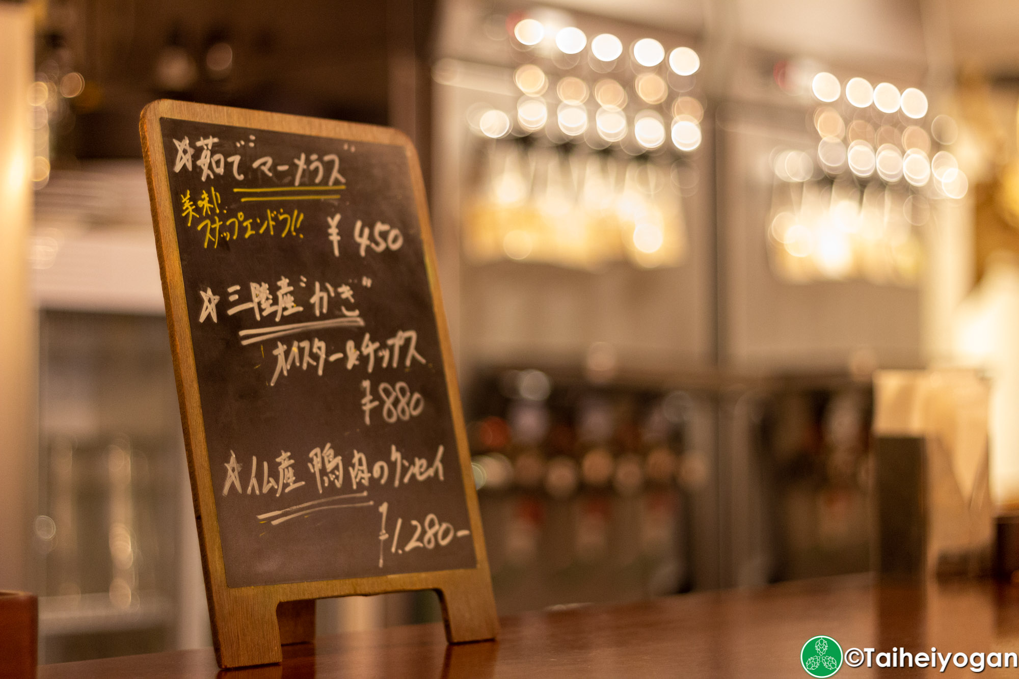 Inazuma Beer - Interior - Menu