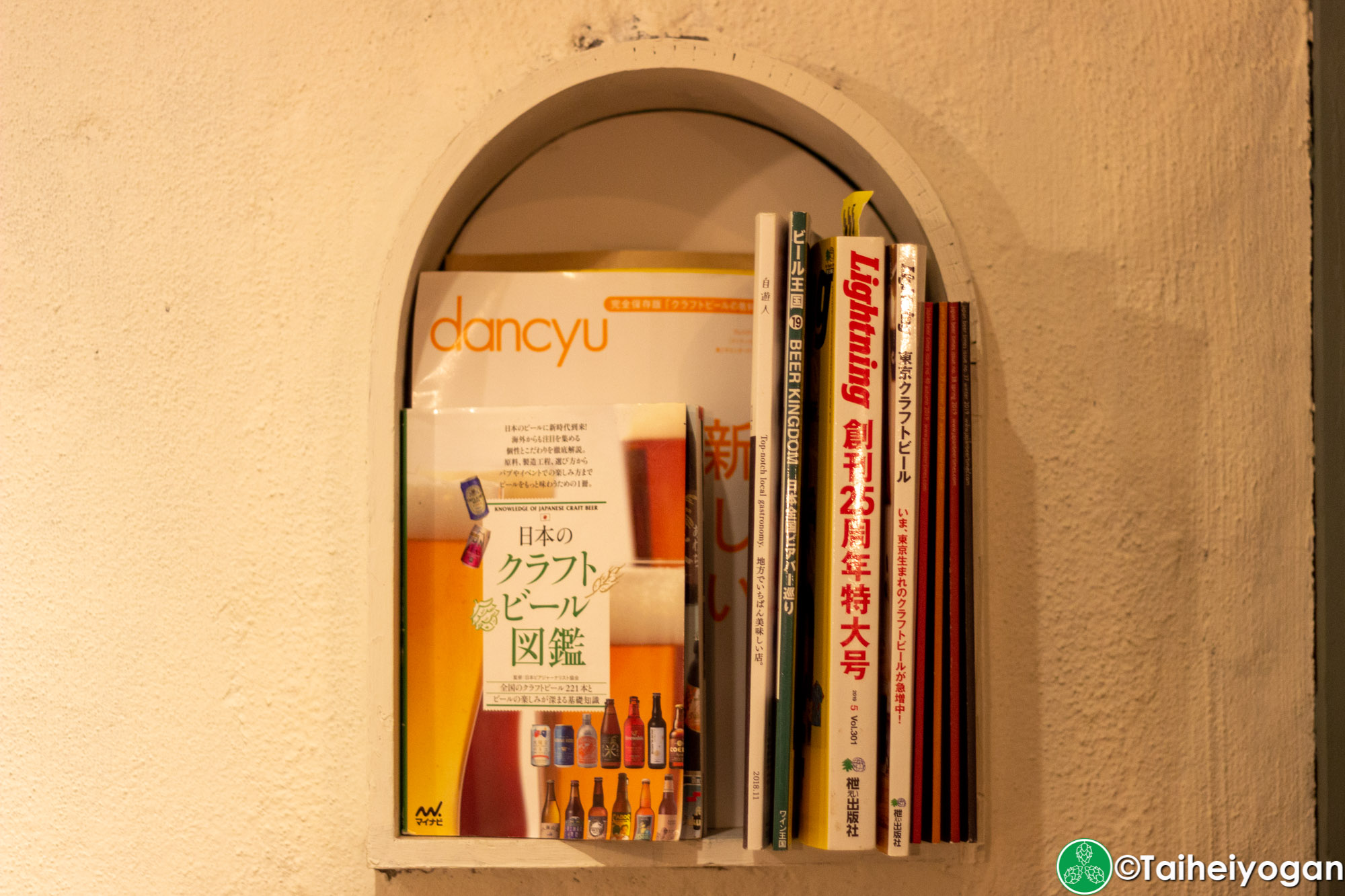 Inazuma Beer - Interior - Library