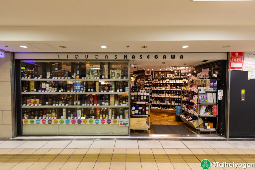 Liquors Hasegawa (北口店・North Exit) - Entrance
