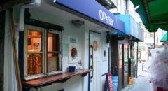 OP's Bar - Entrance