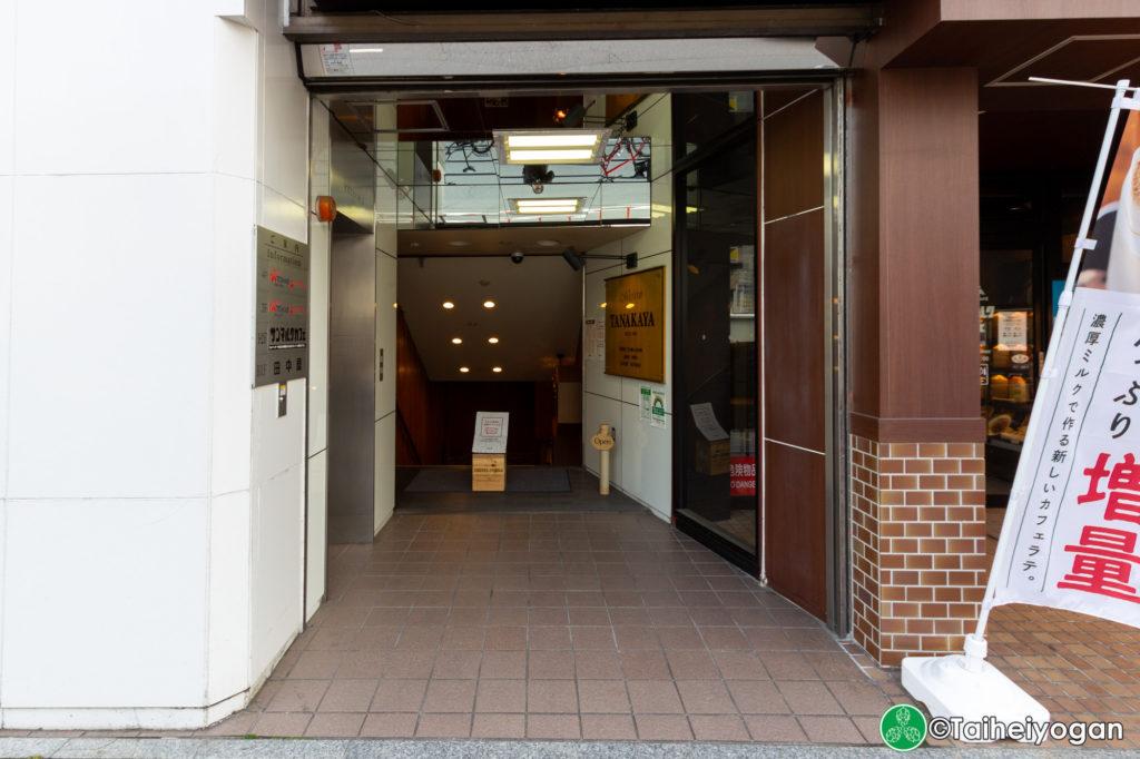 目白田中屋・Tanakaya - Entrance