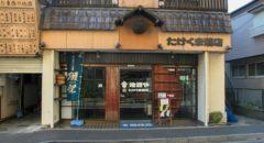 Jizake Takekuma Saketen - Entrance