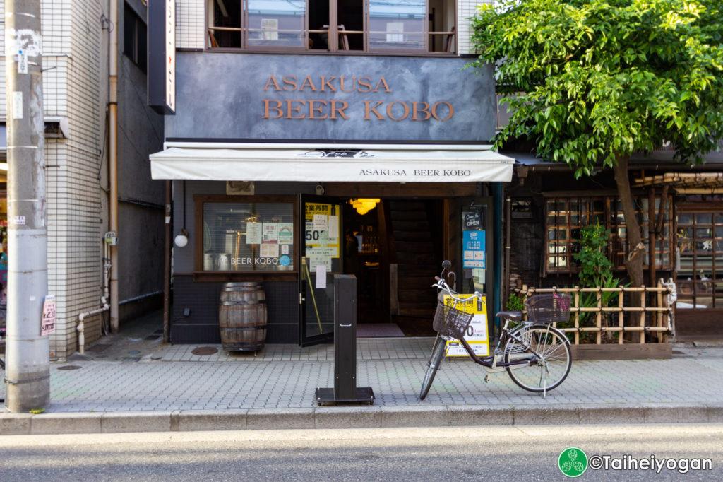 ビール工房・Beer Kobo (浅草・Asakusa) - Entrance