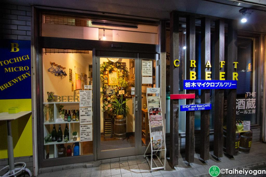 栃木マイクロブルワリー・Tochigi Microbrewery - Entrance