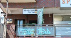 Brimmer Beer Station - Entrance