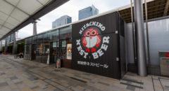 Hitachino Brewing Lab (東京駅店・Tokyo Station) - Entrance