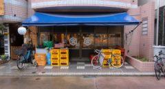 Izakaya Beer Boy (Kichijoji) - Entrance