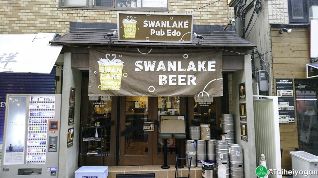 Swan Lake (Tamachi) - Entrance