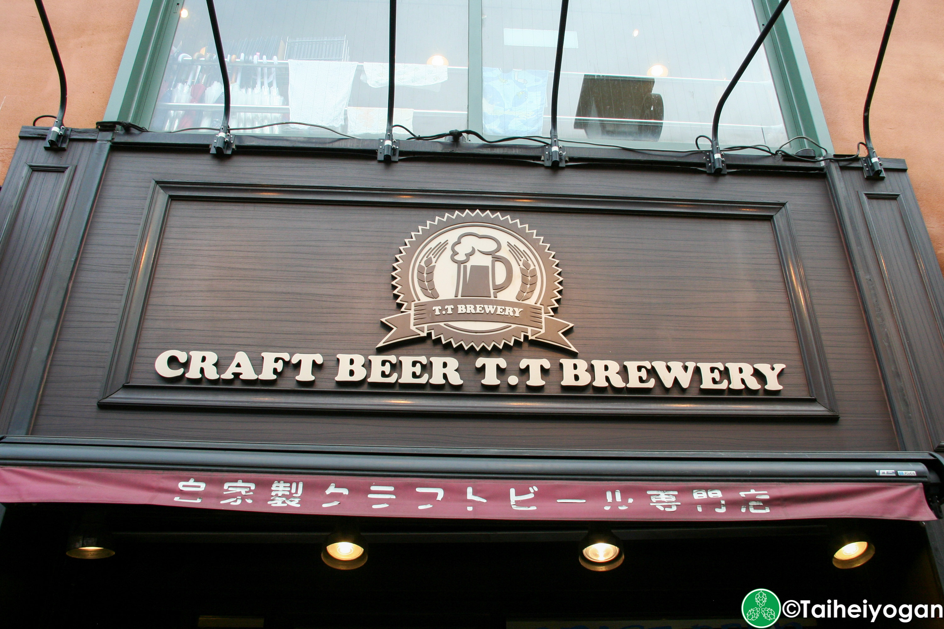 T.T Brewery - Entrance