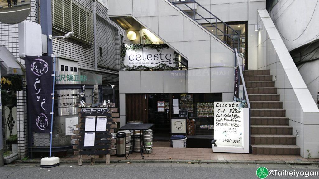 Ushitora (Ichigo) - Entrance