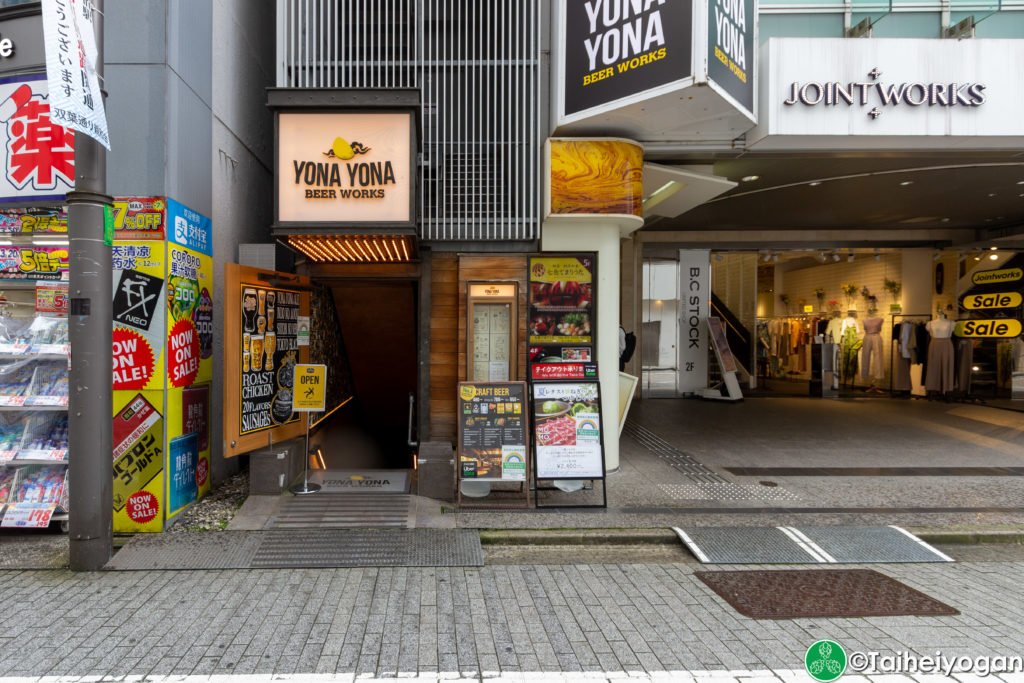 YONA YONA BEER WORKS (新宿東口店・Shinjuku Higashiguchi) - Entrance