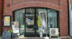Yokosuka Beer Entrance