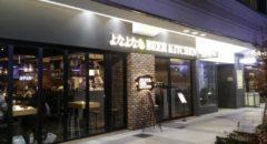 Yona Yona Beer Works (Akasaka) - Entrance