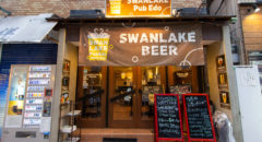 スワンレイクパブエド・Swan Lake Pub Edo (田町店・Tamachi) - Entrance