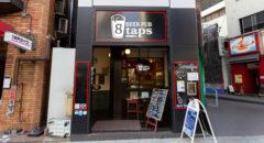 Beer Pub 8taps - Entrance
