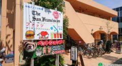 Fatz the San Franciscan - Entrance