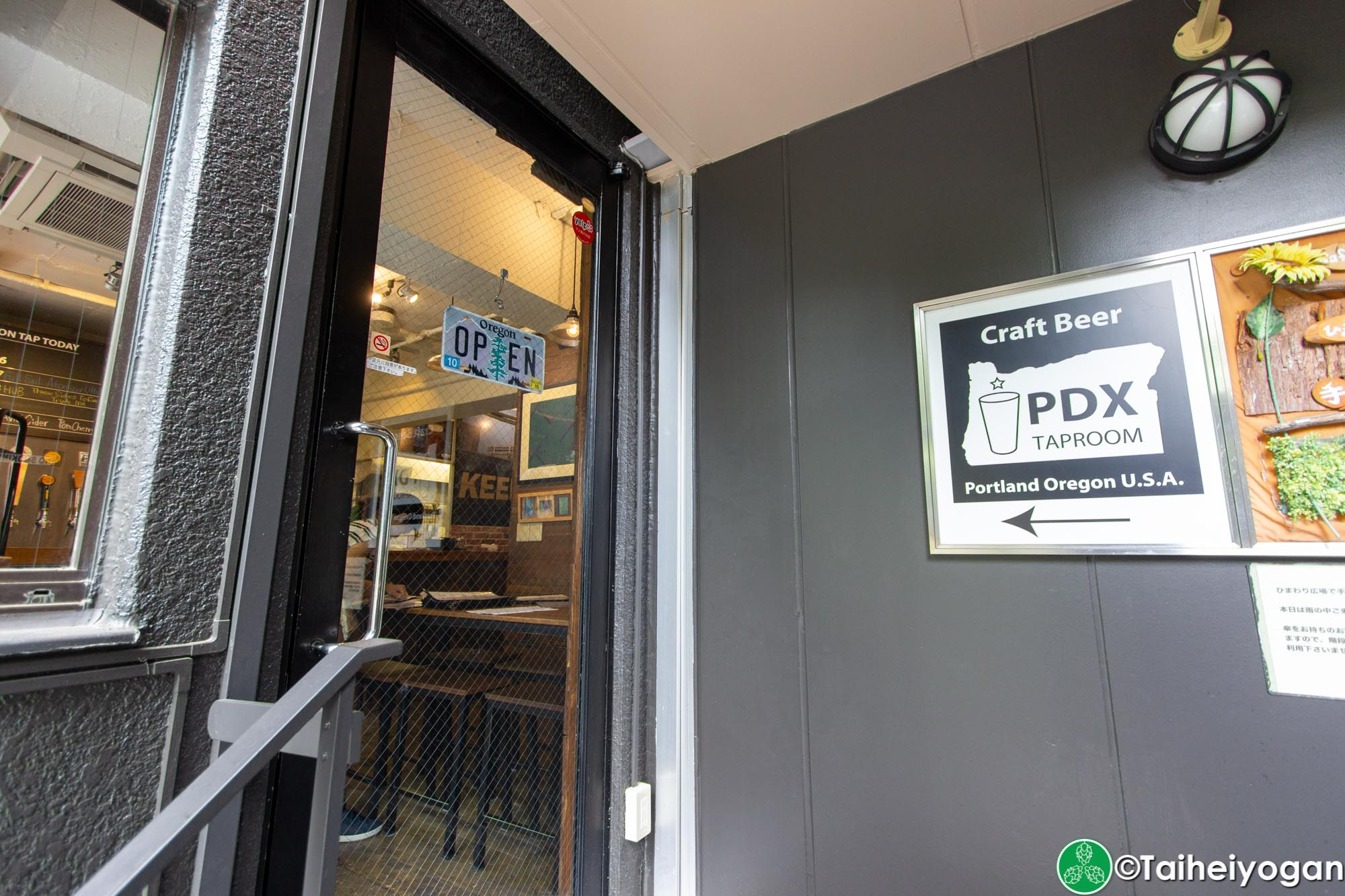 PDX Taproom - Entrance