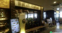 World Beer Museum (Tokyo) - Entrance