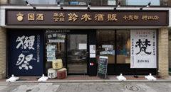 鈴木酒販・Suzuki Shuhan (神田店・Kanda) - Entrance