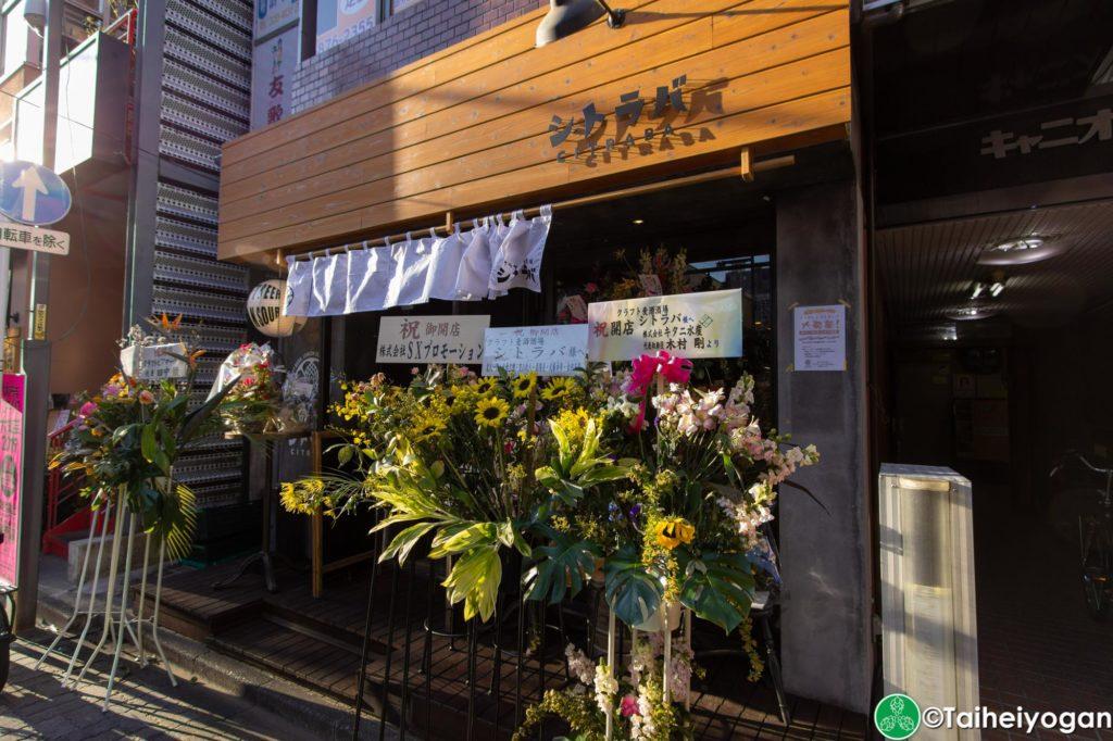 Citraba (シトラバ) - Entrance