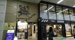 Nomono Kitchen (Akihabara) - Entrance