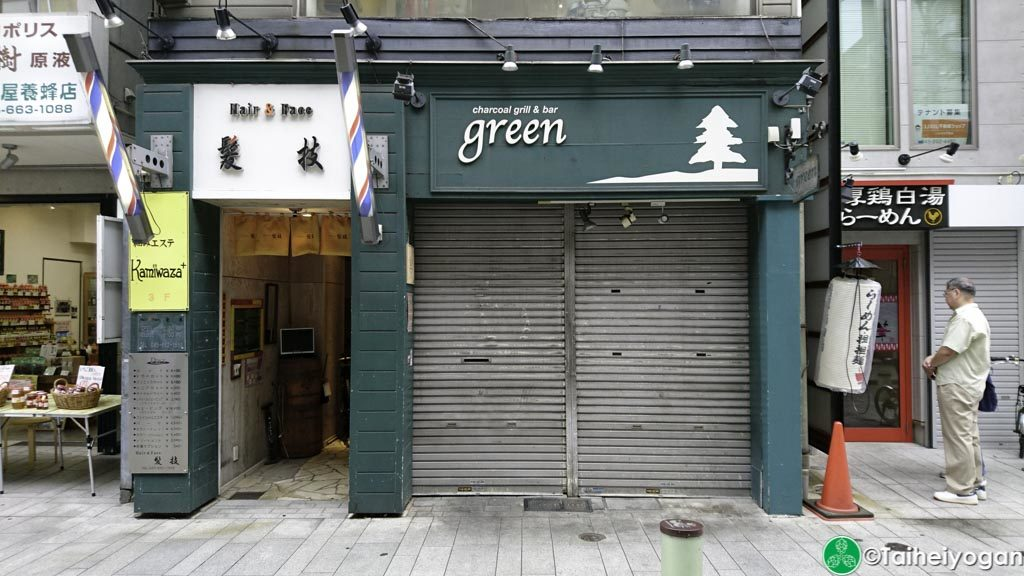 Charcoal Grill Green (Ishikawacho) - Entrance