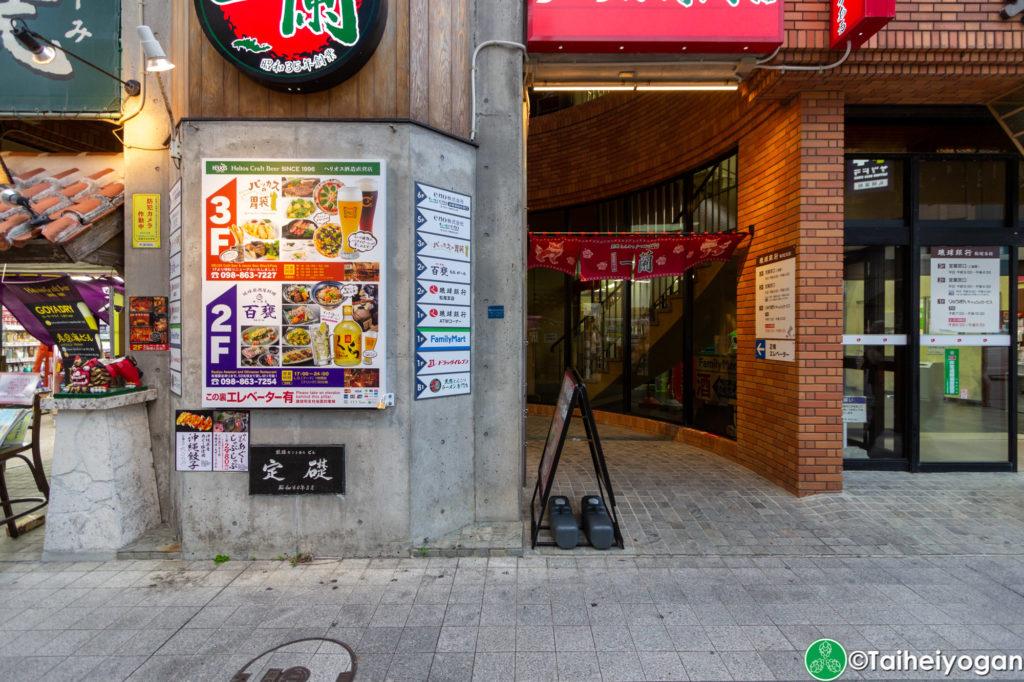 バッカスの胃袋・Bacchus no Ibukuro 百甕・Momogami - Entrance