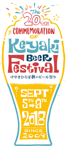 20th Keyaki Beer Logo