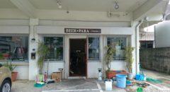 Beer Para - Entrance