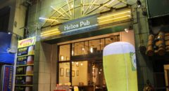 Helios Pub - Entrance