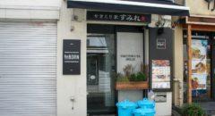 Bar Reborn (Jiyugaoka)